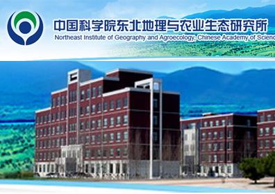 中国科学院东北地理与农业生态研究所湿地与全球变化学科组博士后招聘启事
