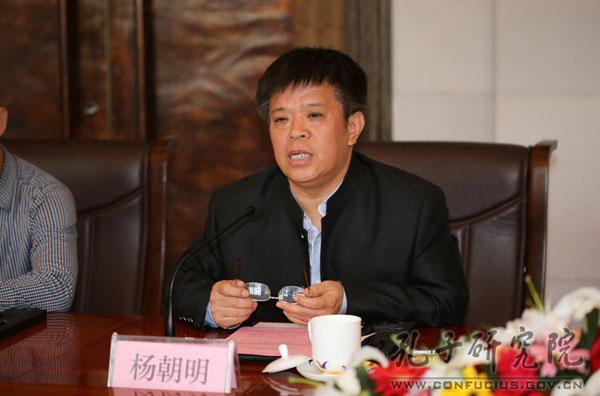 委员杨朝明:在曲阜建设孔子大学和世界儒学中心