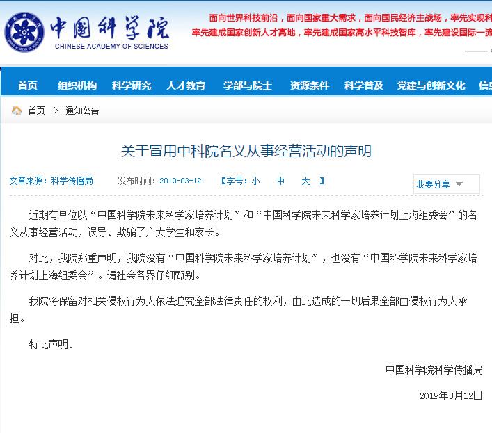 有单位以中国科学院名义欺骗学生 请仔细甄别!