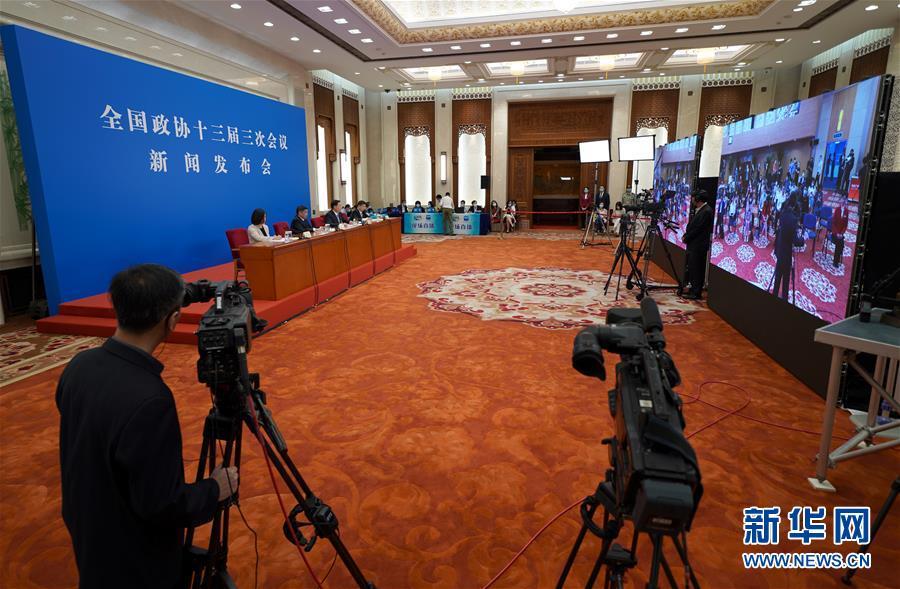(两会)(3)全国政协十三届三次会议举行新闻发布会