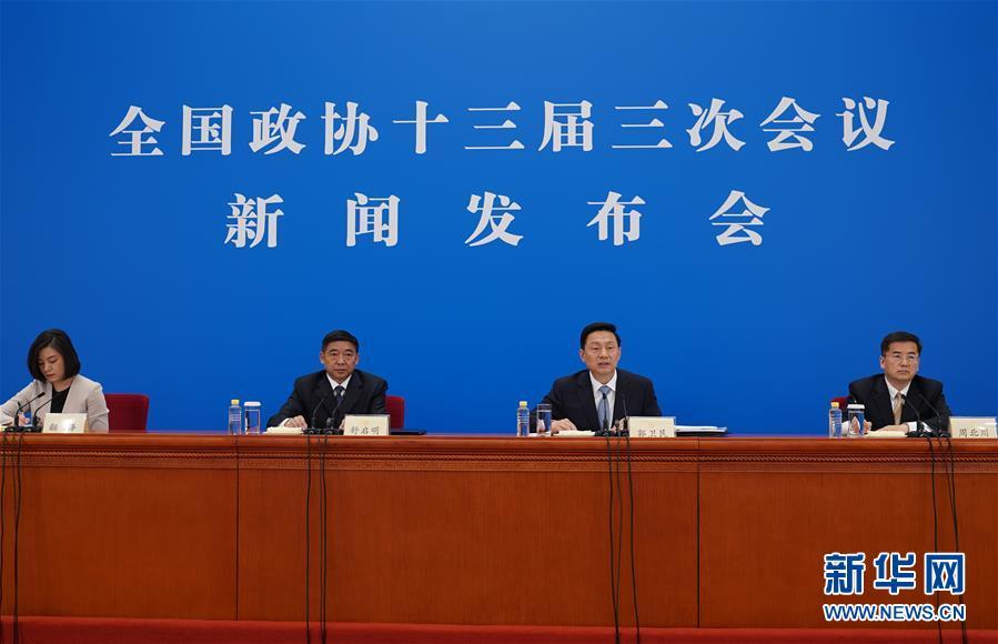 (两会)(2)全国政协十三届三次会议举行新闻发布会